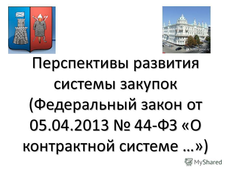 Перспективы развития системы закупок (Федеральный закон от 05.04.2013 44-ФЗ «О контрактной системе …»)