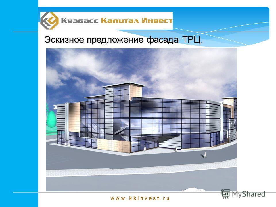 w w w. k k i n v e s t. r u Эскизное предложение фасада ТРЦ.