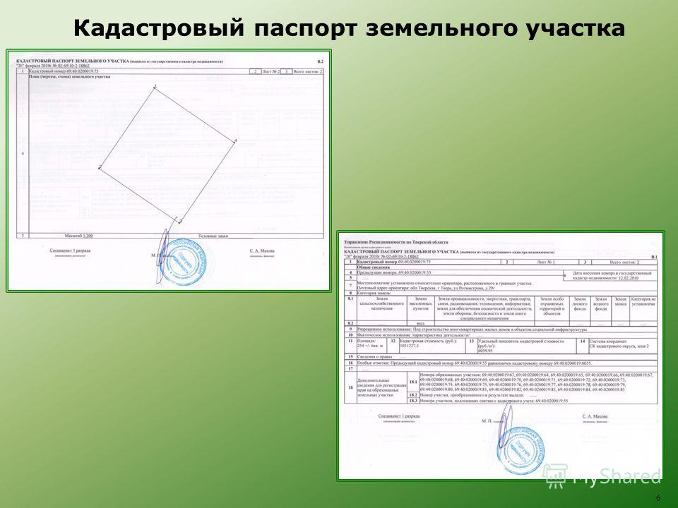 Кадастровый паспорт земельного участка 6