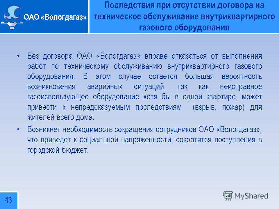 договор технического обслуживания газового оборудования в городе бор