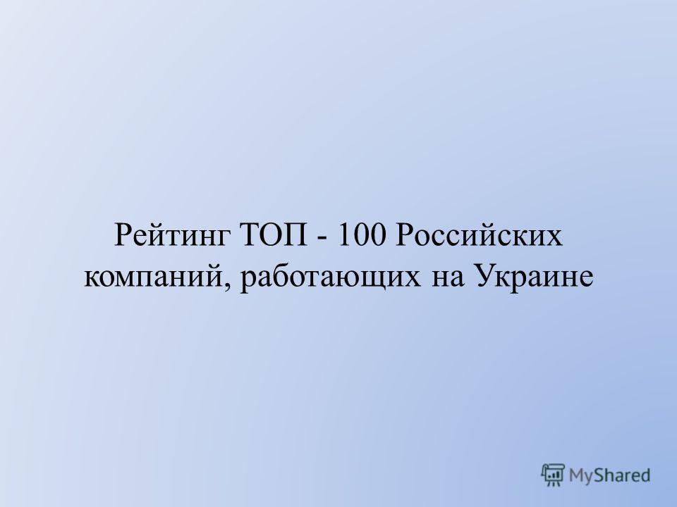 Рейтинг ТОП - 100 Российских компаний, работающих на Украине