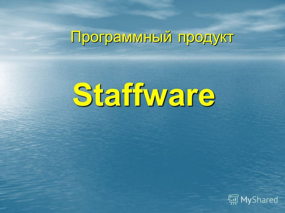 Программный продукт Staffware