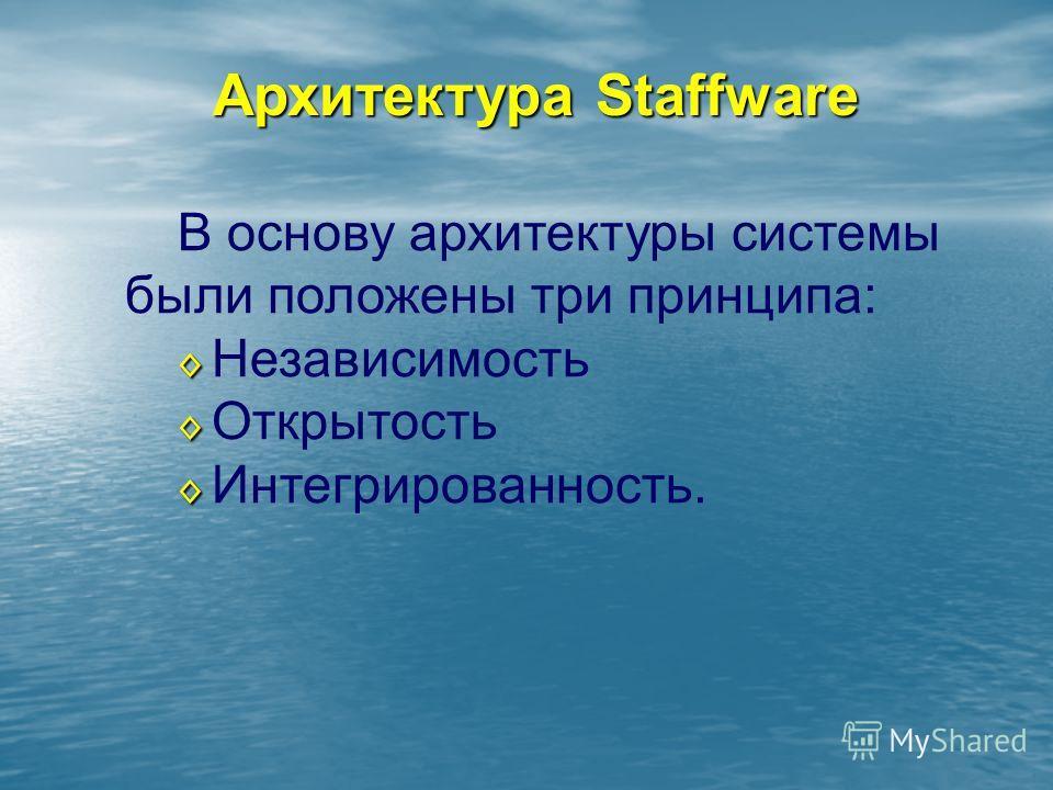 В основу архитектуры системы были положены три принципа: Независимость Открытость Интегрированность. Архитектура Staffware