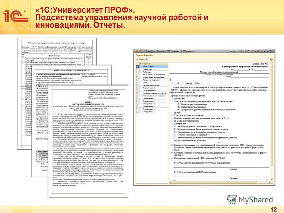 12 «1С:Университет ПРОФ». Подсистема управления научной работой и инновациями. Отчеты.