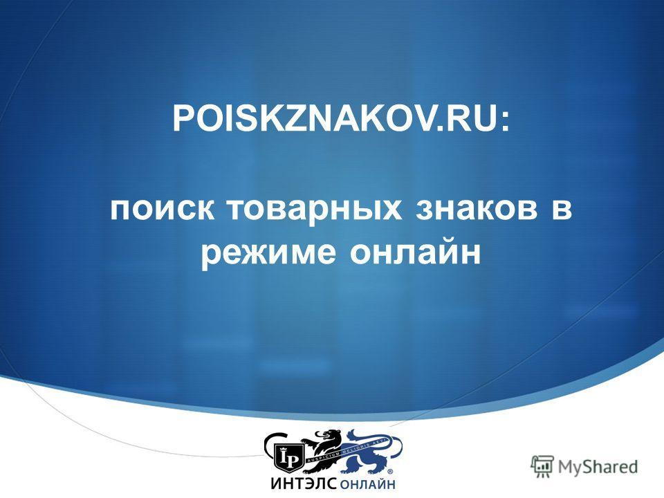 POISKZNAKOV.RU: поиск товарных знаков в режиме онлайн
