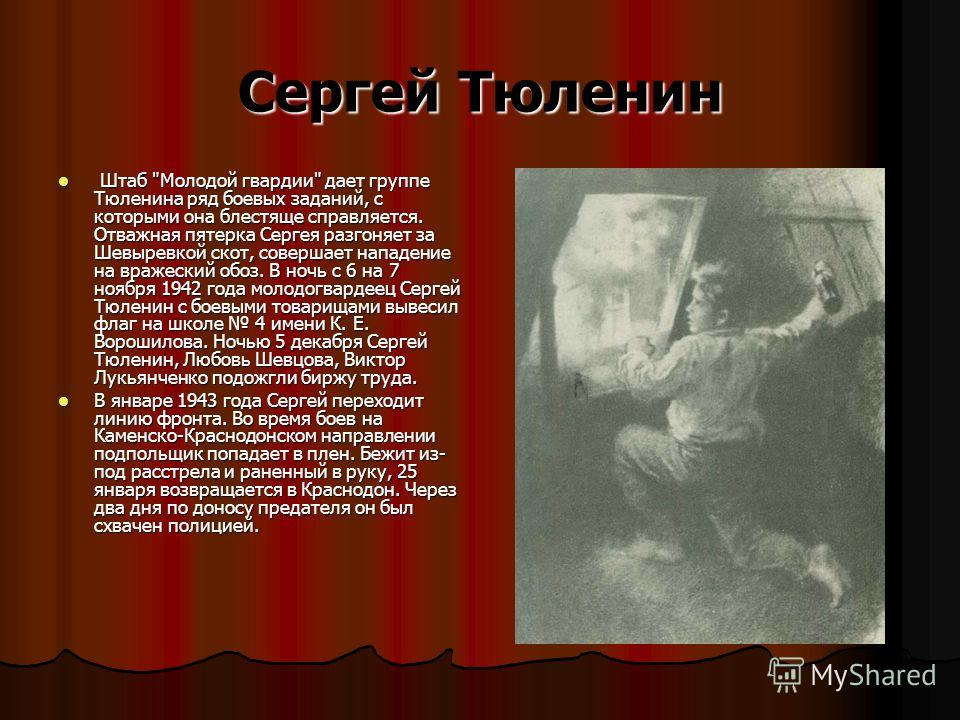 Сергей Тюленин Штаб