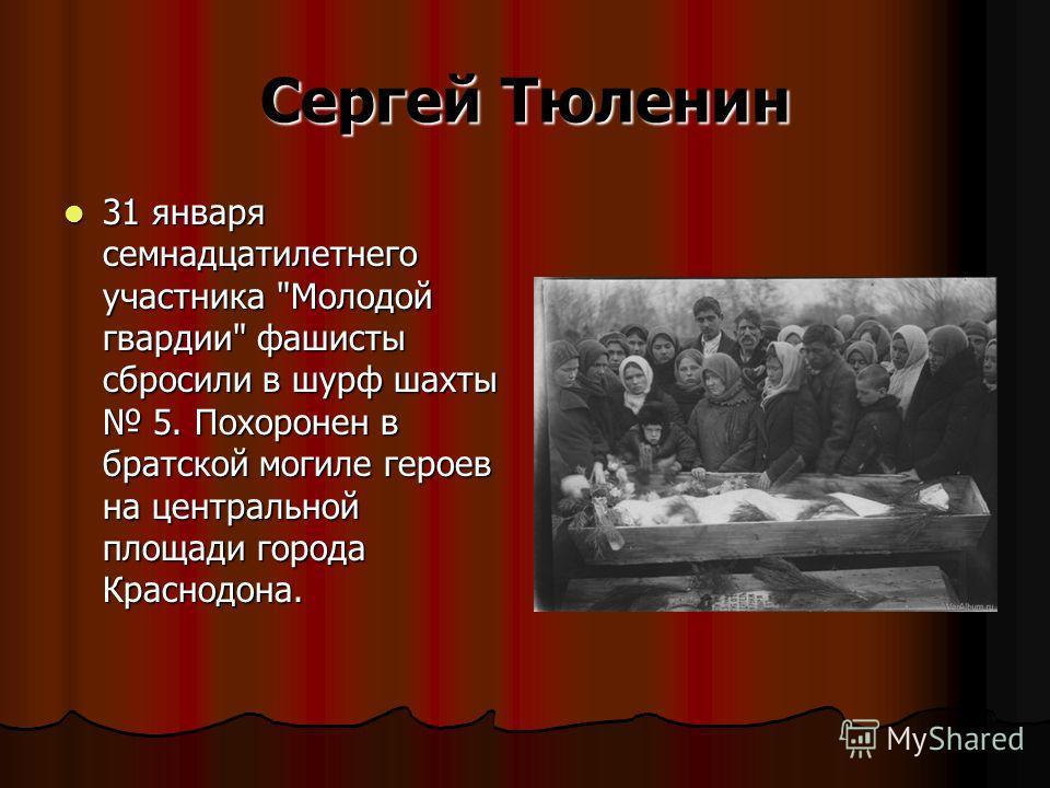 Сергей Тюленин 31 января семнадцатилетнего участника