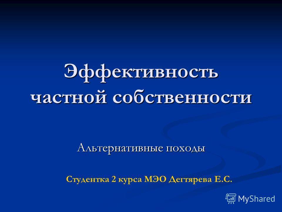 Эффективность частной собственности Альтернативные походы Студентка 2 курса МЭО Дегтярева Е.С.