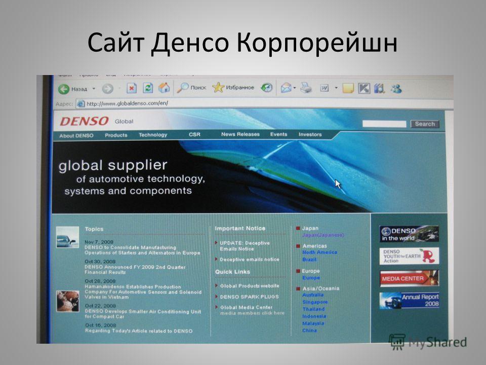 Сайт Денсо Корпорейшн