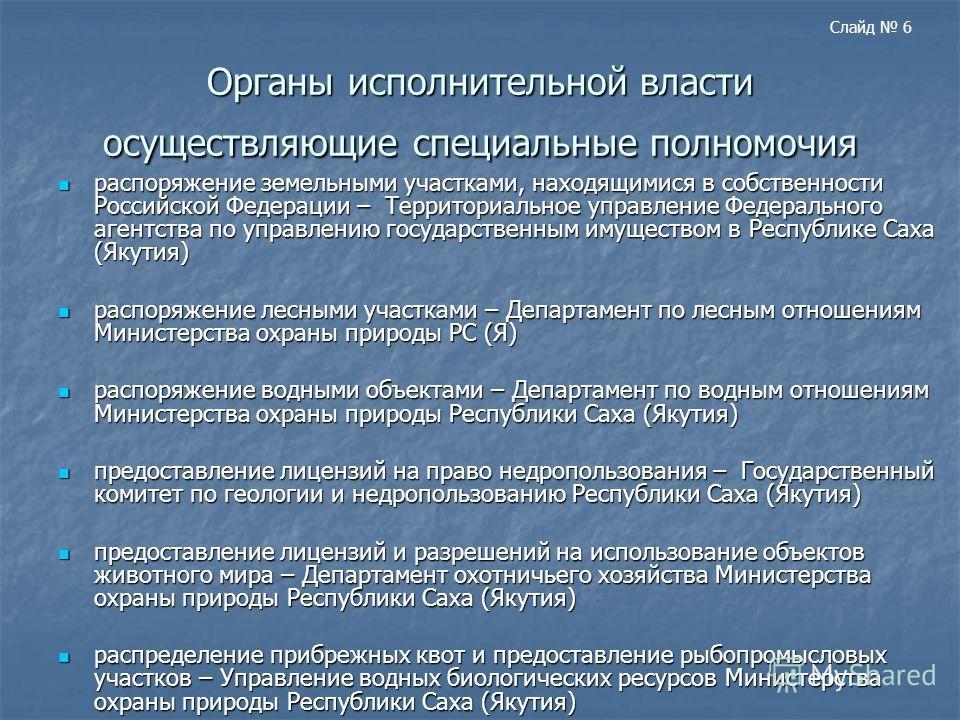 Органы исполнительной власти осуществляющие специальные полномочия распоряжение земельными участками, находящимися в собственности Российской Федерации – Территориальное управление Федерального агентства по управлению государственным имуществом в Рес