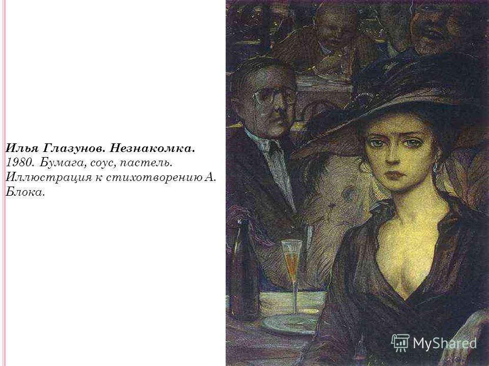 Илья Глазунов. Незнакомка. 1980. Бумага, соус, пастель. Иллюстрация к стихотворению А. Блока.