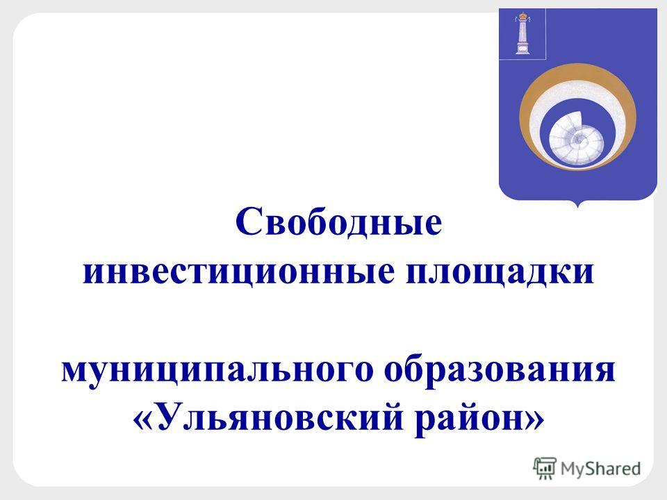 Свободные инвестиционные площадки муниципального образования «Ульяновский район»