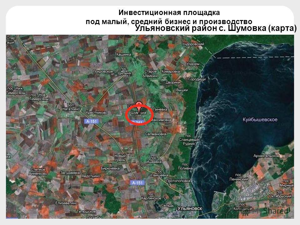 Ульяновский район с. Шумовка (карта) Инвестиционная площадка под малый, средний бизнес и производство
