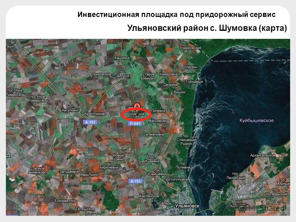 Ульяновский район с. Шумовка (карта) Инвестиционная площадка под придорожный сервис
