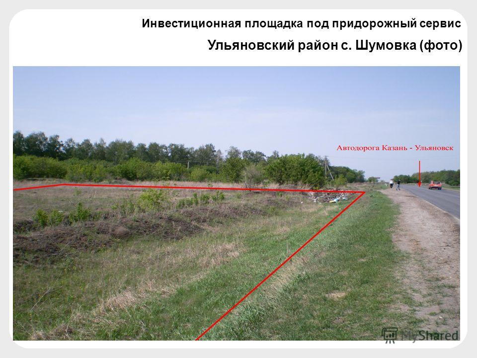 Ульяновский район с. Шумовка (фото) Инвестиционная площадка под придорожный сервис