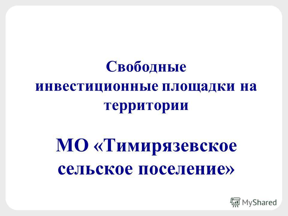 Свободные инвестиционные площадки на территории МО «Тимирязевское сельское поселение»