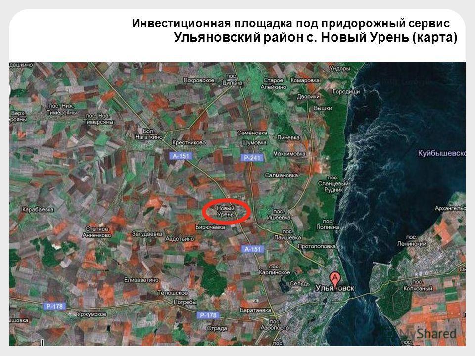 Ульяновский район с. Новый Урень (карта) Инвестиционная площадка под придорожный сервис