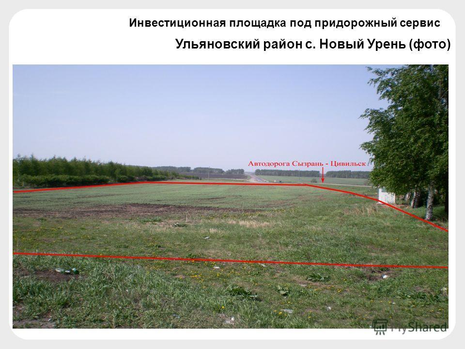 Ульяновский район с. Новый Урень (фото) Инвестиционная площадка под придорожный сервис