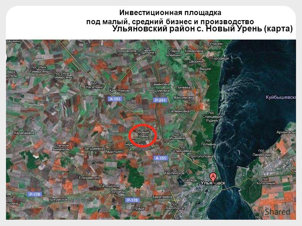 Ульяновский район с. Новый Урень (карта) Инвестиционная площадка под малый, средний бизнес и производство