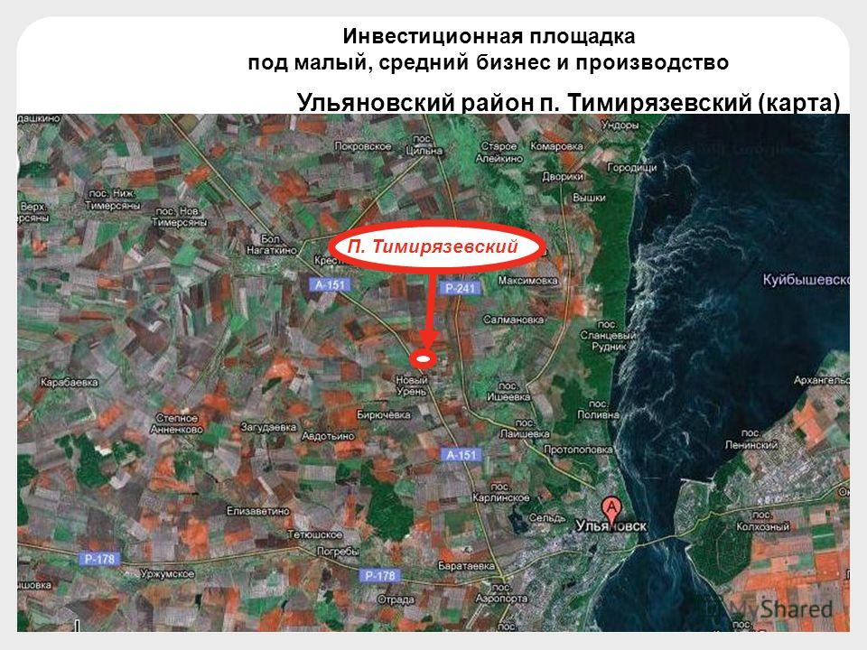 Ульяновский район п. Тимирязевский (карта) П. Тимирязевский Инвестиционная площадка под малый, средний бизнес и производство