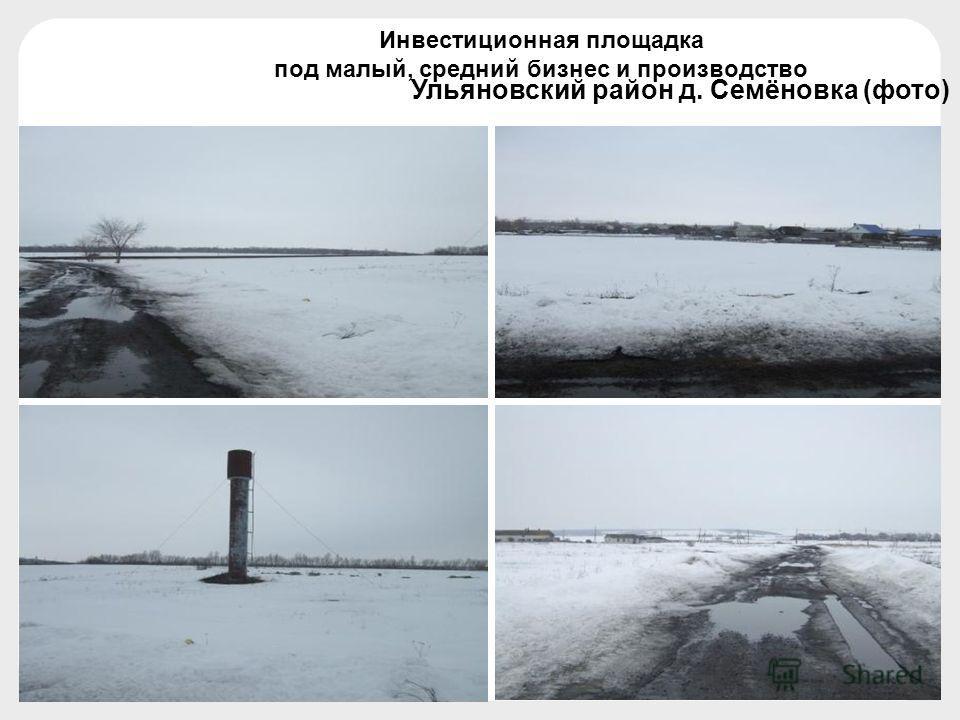 Ульяновский район д. Семёновка (фото) Инвестиционная площадка под малый, средний бизнес и производство