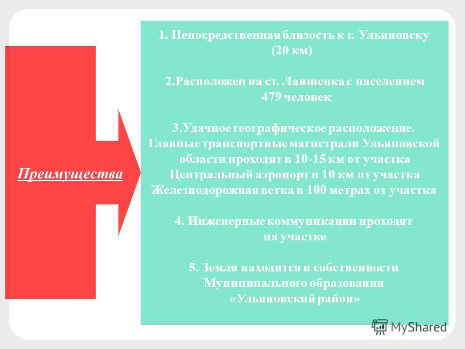 Преимущества 1. Непосредственная близость к г. Ульяновску (20 км) 2.Расположен на ст. Лаишевка с населением 479 человек 3.Удачное географическое расположение. Главные транспортные магистрали Ульяновской области проходят в 10-15 км от участка Централь