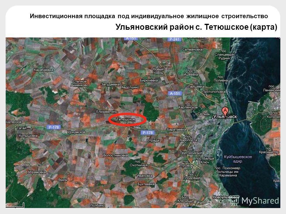 Ульяновский район с. Тетюшское (карта) Инвестиционная площадка под индивидуальное жилищное строительство