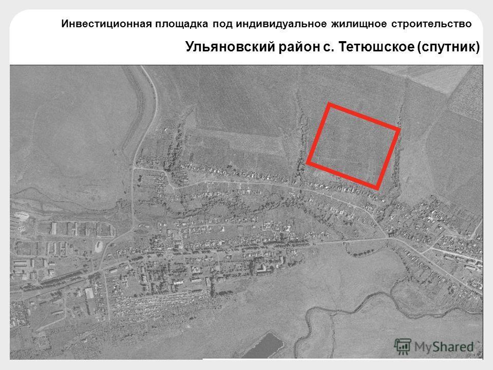 Ульяновский район с. Тетюшское (спутник) Инвестиционная площадка под индивидуальное жилищное строительство