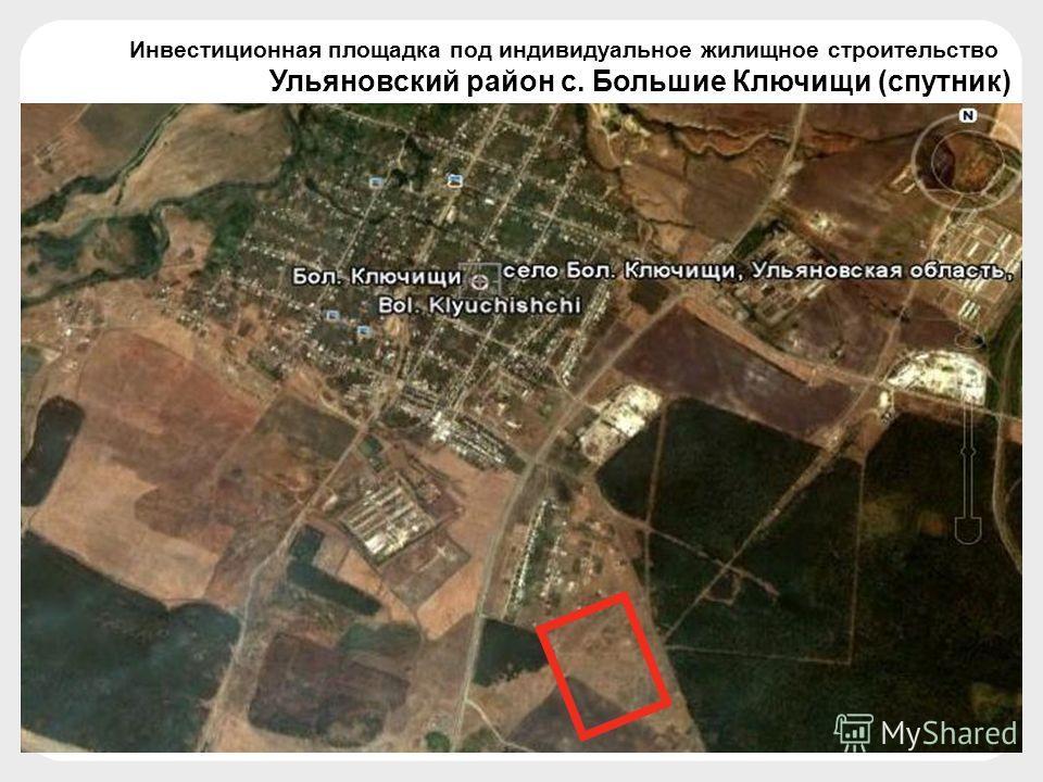 Ульяновский район с. Большие Ключищи (спутник) Инвестиционная площадка под индивидуальное жилищное строительство