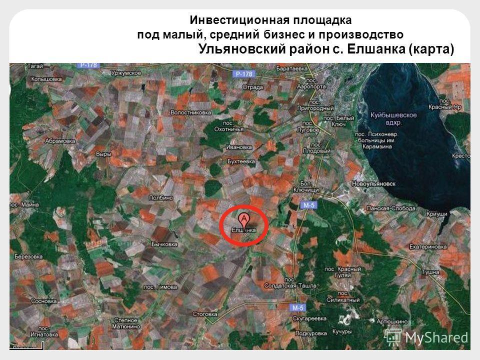 Ульяновский район с. Елшанка (карта) Инвестиционная площадка под малый, средний бизнес и производство