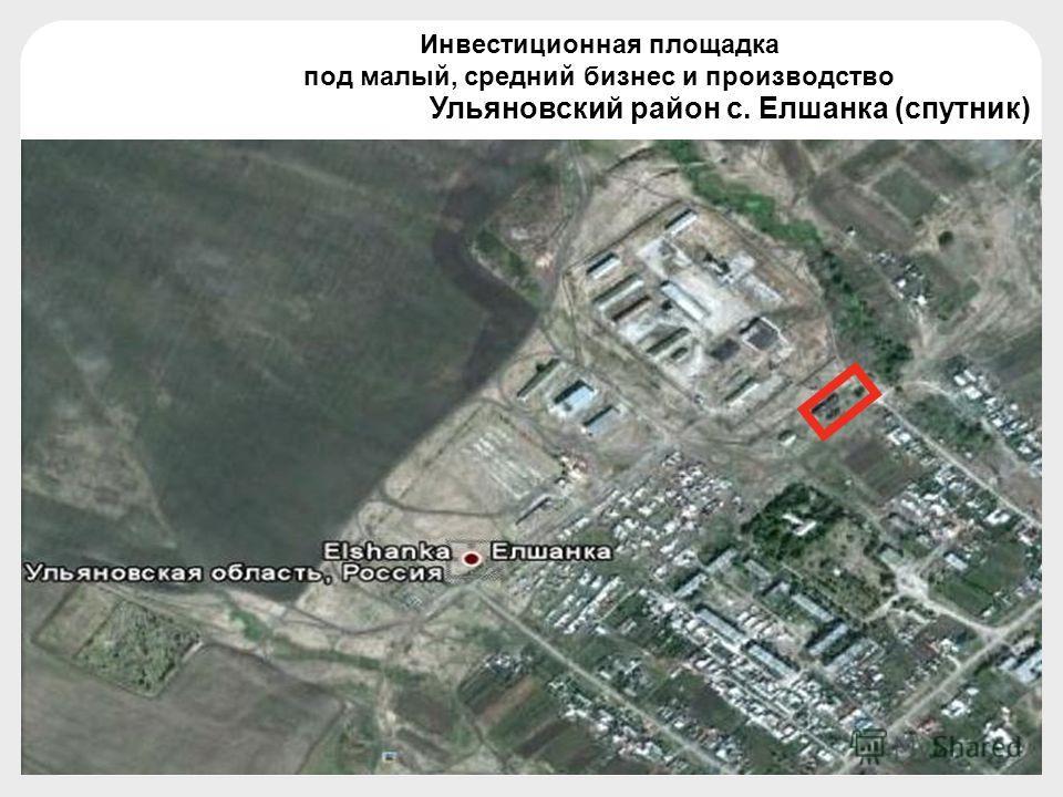 Ульяновский район с. Елшанка (спутник) Инвестиционная площадка под малый, средний бизнес и производство