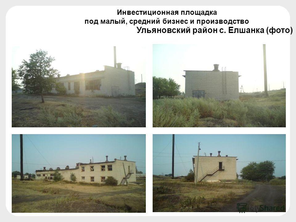 Ульяновский район с. Елшанка (фото) Инвестиционная площадка под малый, средний бизнес и производство