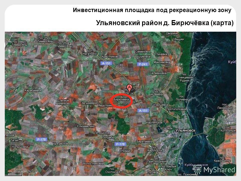 Ульяновский район д. Бирючёвка (карта) Инвестиционная площадка под рекреационную зону