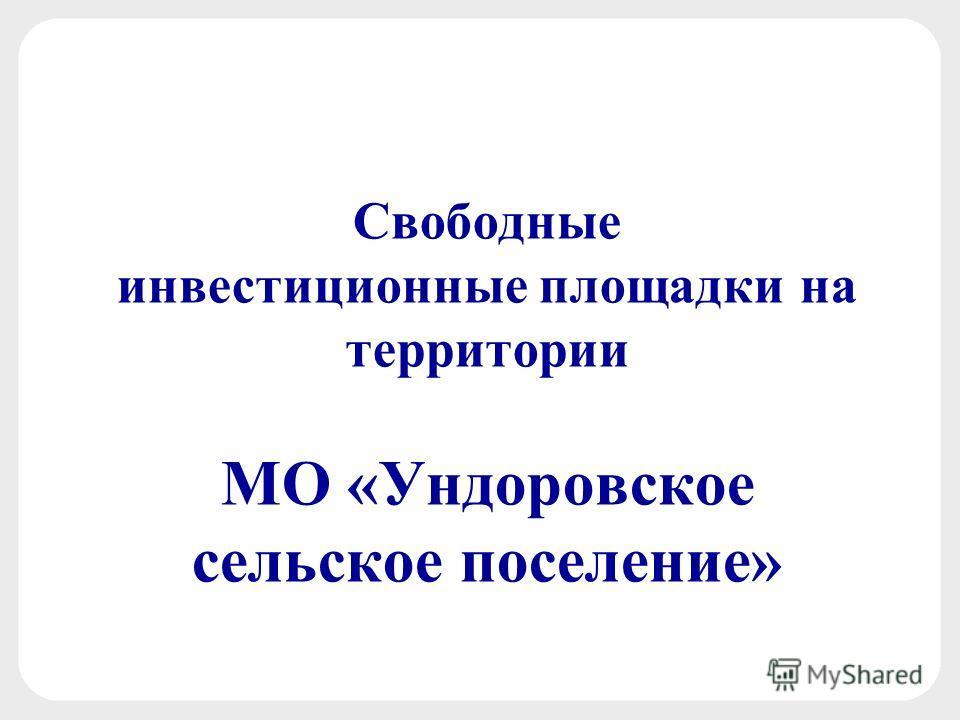 Свободные инвестиционные площадки на территории МО «Ундоровское сельское поселение»