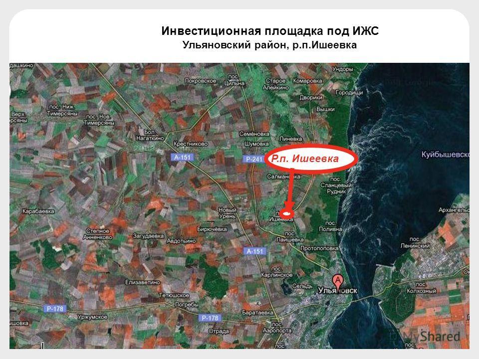 Р.п. Ишеевка Инвестиционная площадка под ИЖС Ульяновский район, р.п.Ишеевка