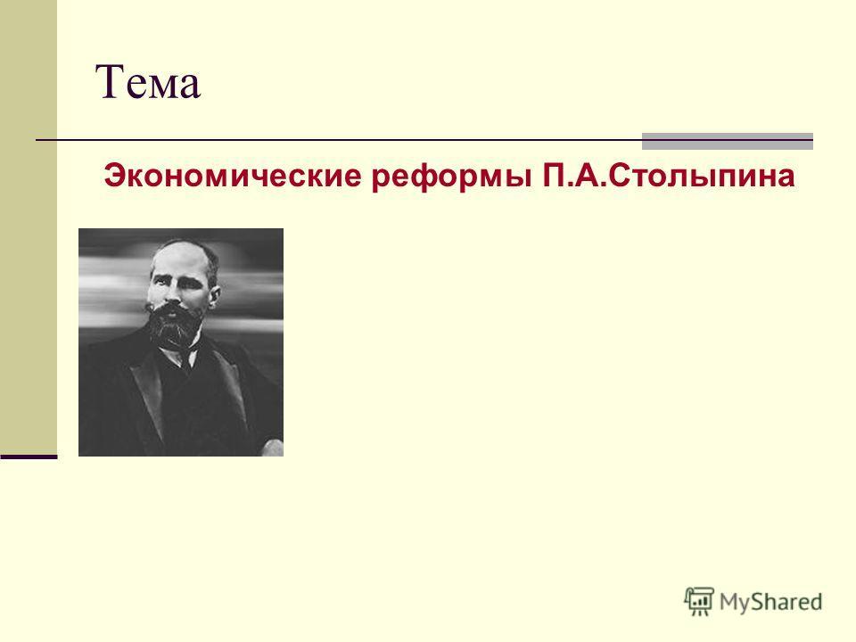 Тема Экономические реформы П.А.Столыпина