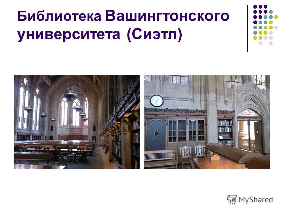 Библиотека Вашингтонского университета (Сиэтл)