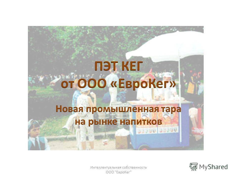 Интеллектуальная собственность ООО ЕвроКег