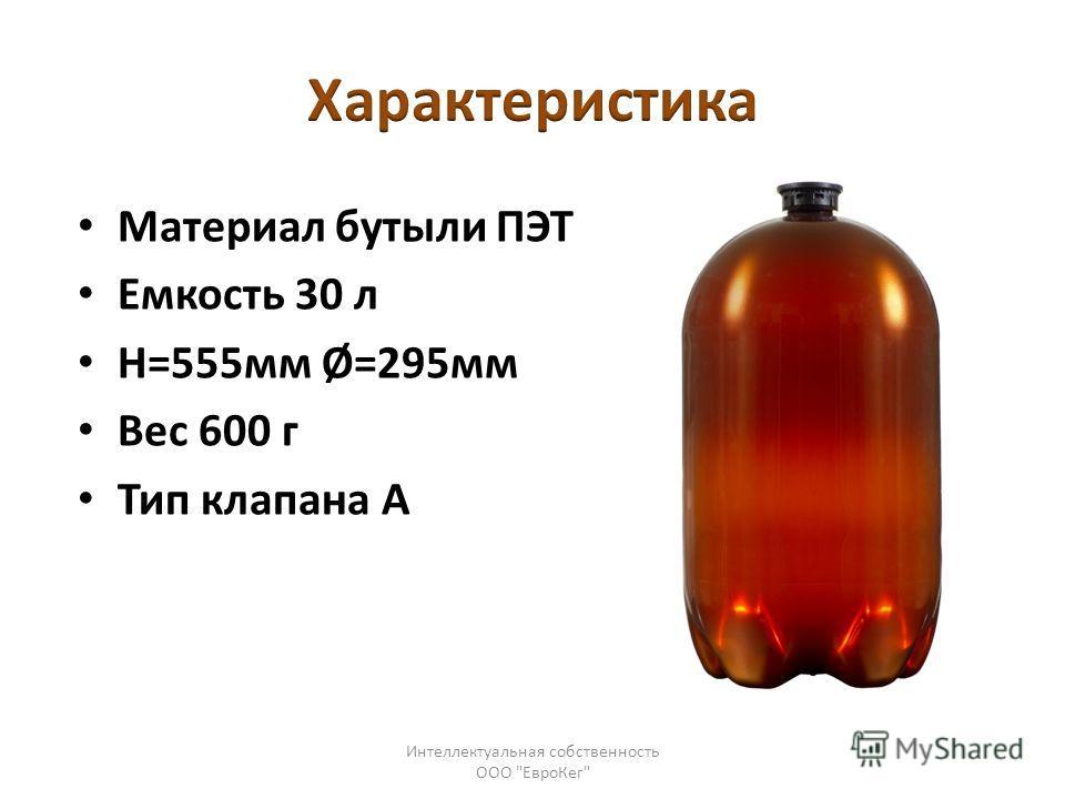 Материал бутыли ПЭТ Емкость 30 л H=555мм Ø=295мм Вес 600 г Тип клапана A Интеллектуальная собственность ООО ЕвроКег