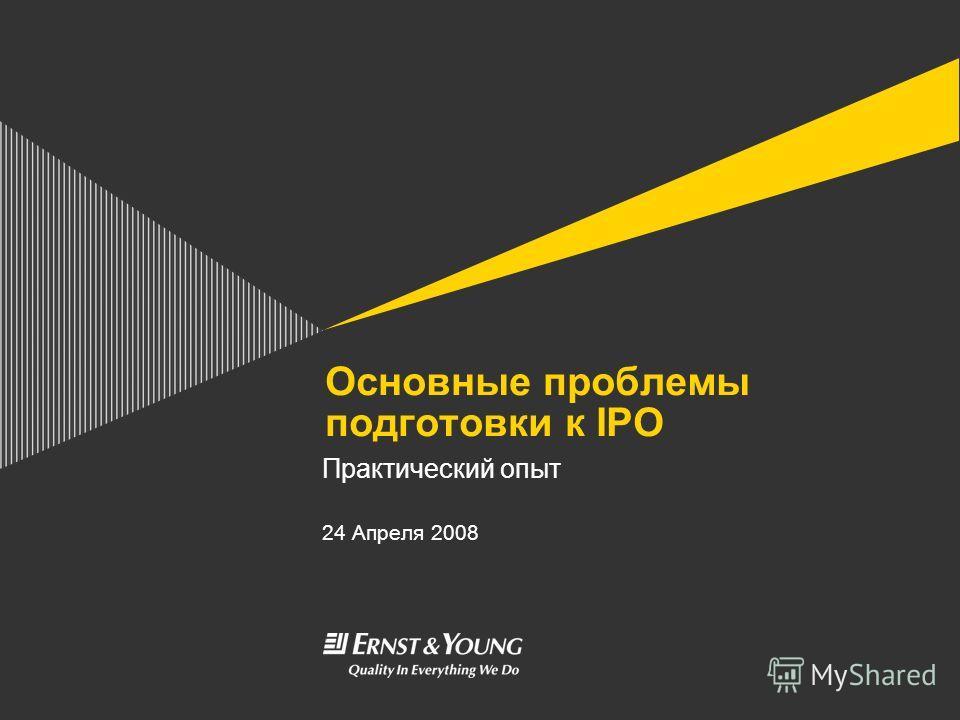 Основные проблемы подготовки к IPO Практический опыт 24 Апреля 2008