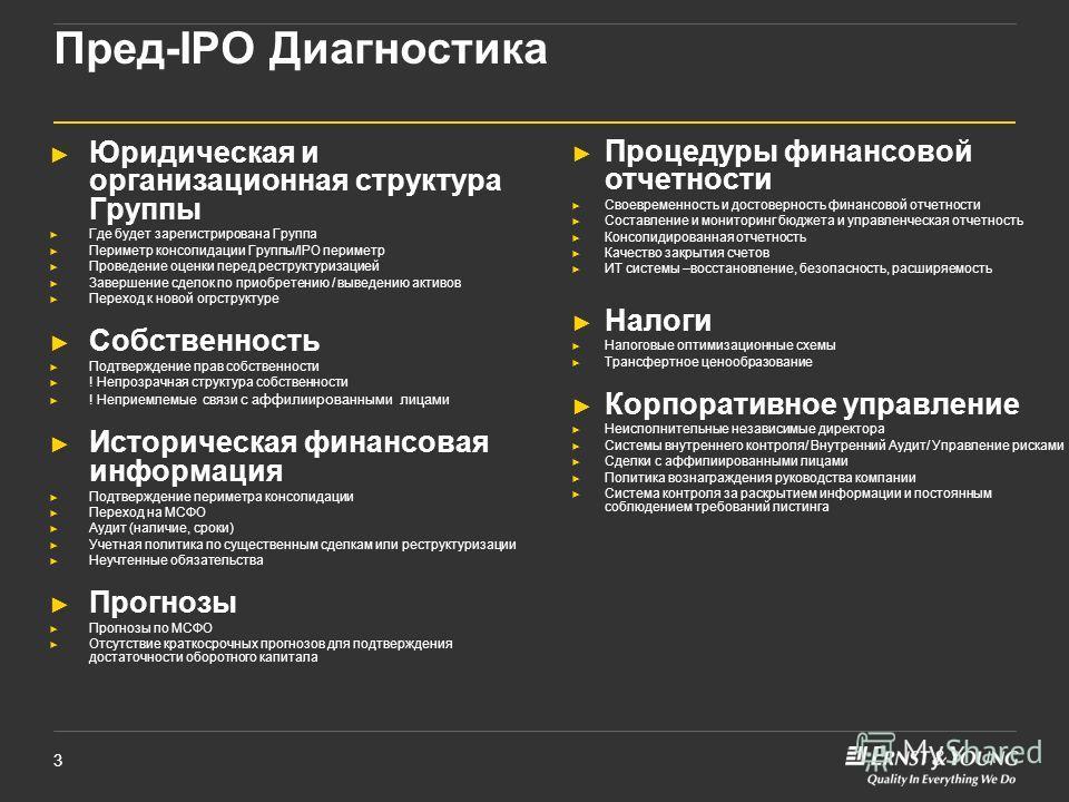 3 Пред-IPO Диагностика Юридическая и организационная структура Группы Где будет зарегистрирована Группа Периметр консолидации Группы/IPO периметр Проведение оценки перед реструктуризацией Завершение сделок по приобретению / выведению активов Переход