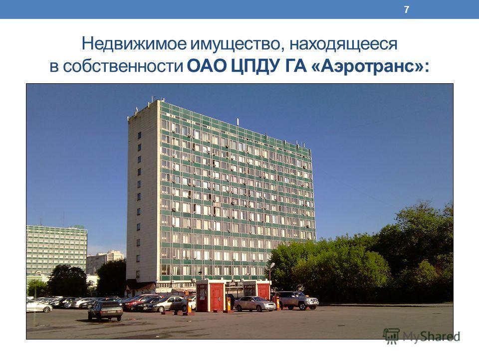 Недвижимое имущество, находящееся в собственности ОАО ЦПДУ ГА «Аэротранс»: 7