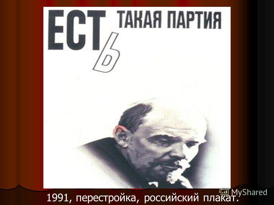 1991, перестройка, российский плакат.