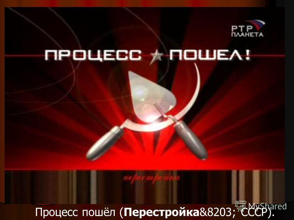 Процесс пошёл (Перестройка&8203; СССР).