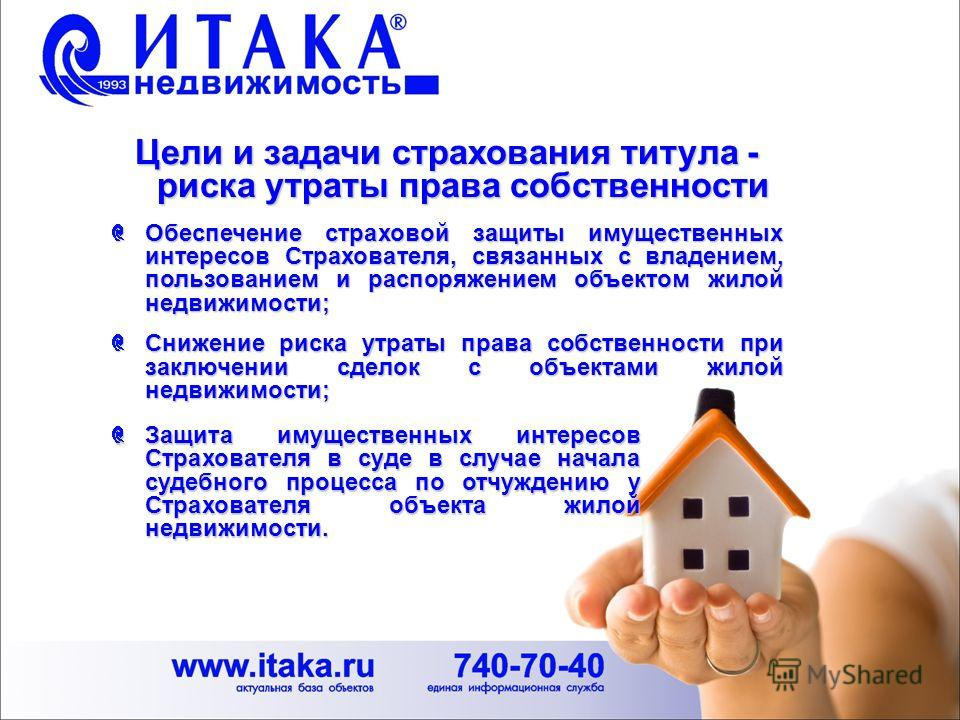Цели и задачи страхования титула - риска утраты права собственности Обеспечение страховой защиты имущественных интересов Страхователя, связанных с владением, пользованием и распоряжением объектом жилой недвижимости; Снижение риска утраты права собств