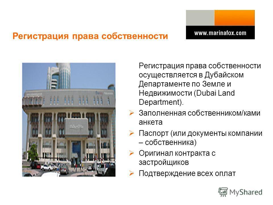 Регистрация права собственности Регистрация права собственности осуществляется в Дубайском Департаменте по Земле и Недвижимости (Dubai Land Department). Заполненная собственником/ками анкета Паспорт (или документы компании – собственника) Оригинал ко