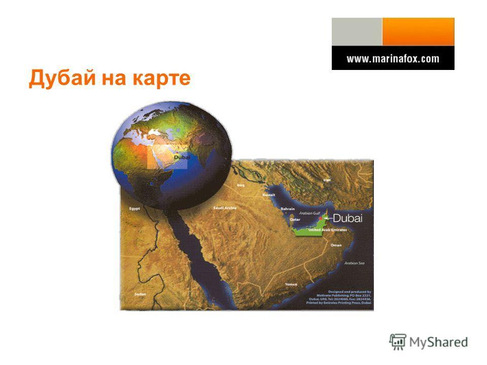 Дубай на карте