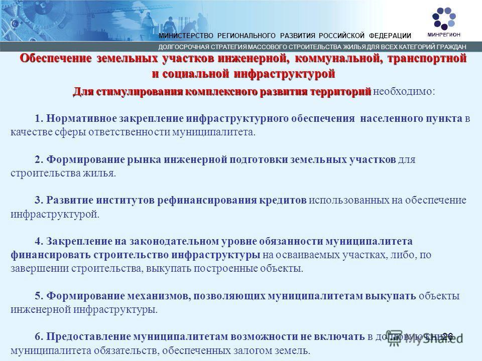 26 МИНИСТЕРСТВО РЕГИОНАЛЬНОГО РАЗВИТИЯ РОССИЙСКОЙ ФЕДЕРАЦИИ ДОЛГОСРОЧНАЯ СТРАТЕГИЯ МАССОВОГО СТРОИТЕЛЬСТВА ЖИЛЬЯ ДЛЯ ВСЕХ КАТЕГОРИЙ ГРАЖДАН Обеспечение земельных участков инженерной, коммунальной, транспортной и социальной инфраструктурой Для стимули