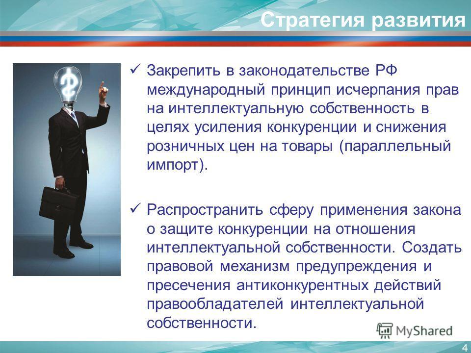 Закрепить в законодательстве РФ международный принцип исчерпания прав на интеллектуальную собственность в целях усиления конкуренции и снижения розничных цен на товары (параллельный импорт). Распространить сферу применения закона о защите конкуренции