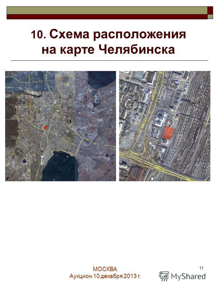 МОСКВА Аукцион 10 декабря 2013 г. 11 10. Схема расположения на карте Челябинска